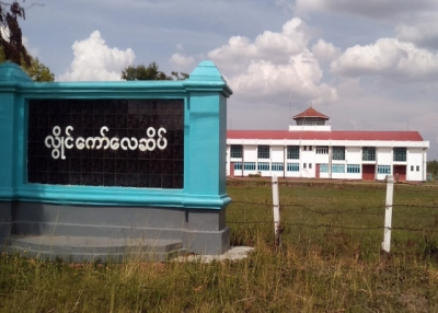 Loikaw Airport